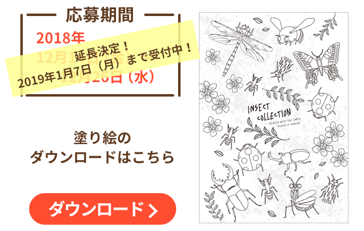 ぬり絵キャンペーン インセクトコレクションinsect Collection公式