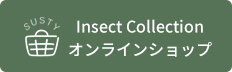 Insect Collection オンラインショップ