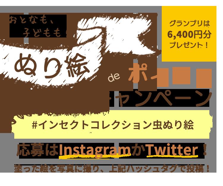 ぬり絵キャンペーン