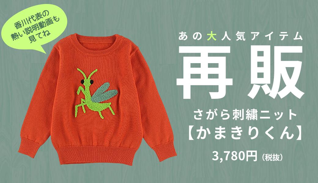 さがら刺繍ニット【かまきりくん】再販開始!