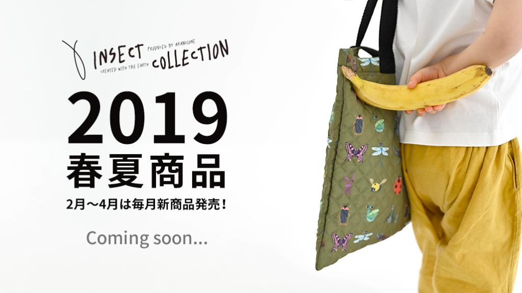 インセクトコレクション 2019春夏商品もうすぐ!2〜4月は毎月新商品発売!