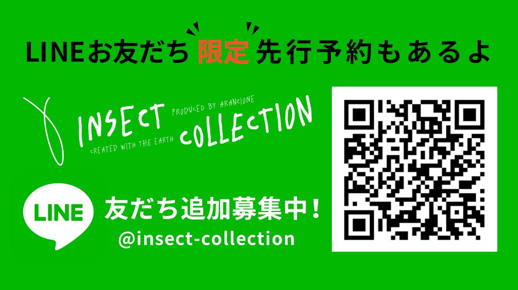 インセクトコレクション LINE友だち募集中!