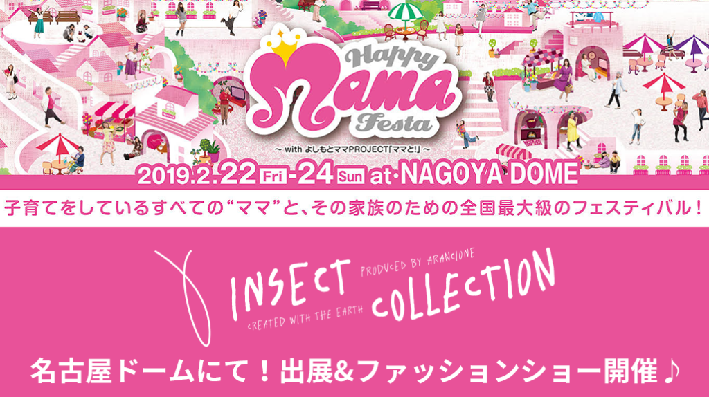 HAPPY MAMA FESTA 2019 名古屋にてInsect Collectionファッションショー開催!