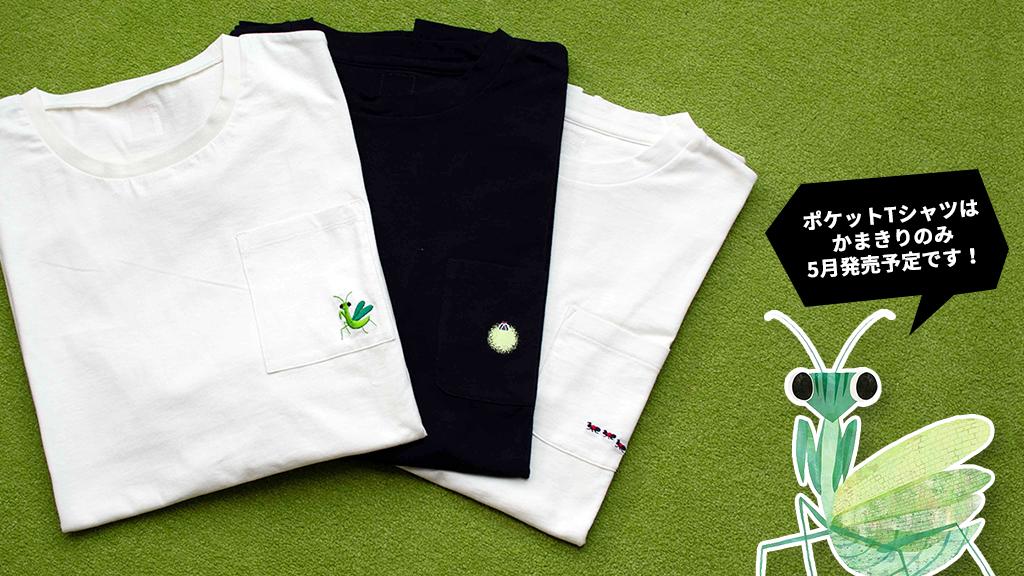 Insect Collection ワンポイントポケットTシャツの「かまきり」は5月発売予定となります。