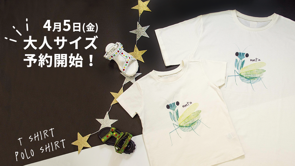 Insect Collection 大人サイズのTシャツ、ポロシャツ2019年4月登場!