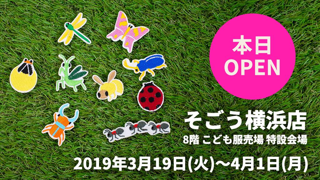 期間限定ショップ そごう横浜店にてOPEN