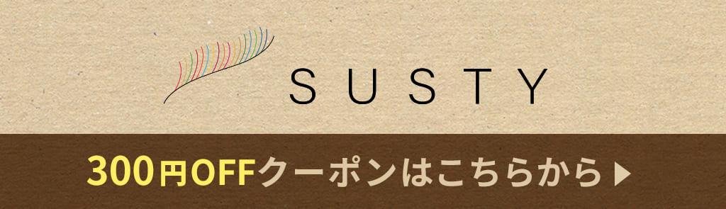 SUSTY 300円OFFクーポンはこちら!