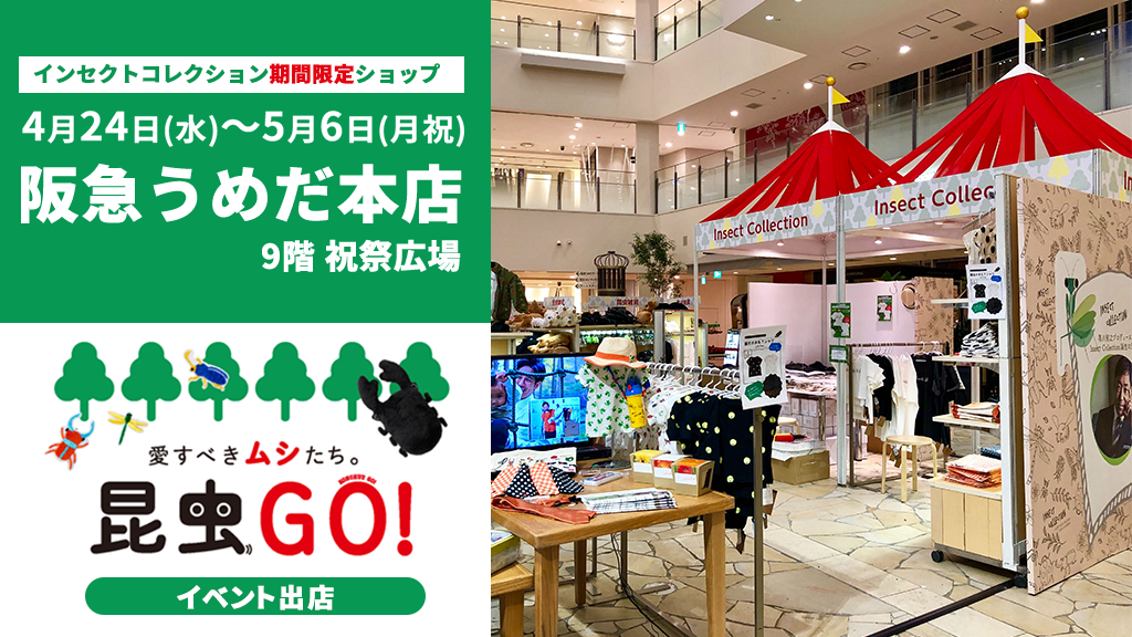 Insect Collection期間限定ショップ 阪急うめだ本店OPEN