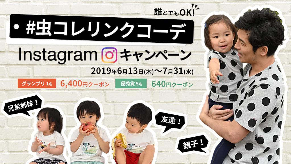 虫コレリンクコーデ Instgramキャンペーン