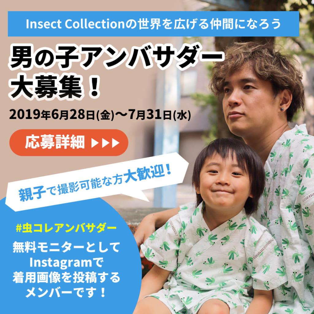 インセクトコレクション 男の子アンバサダー募集(無料モニター)
