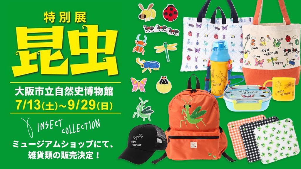 大阪市立自然史博物館 「特別展 昆虫」にてインセクトコレクション商品販売のお知らせ
