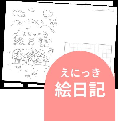 インセクトコレクション 夏休みの宿題 絵日記