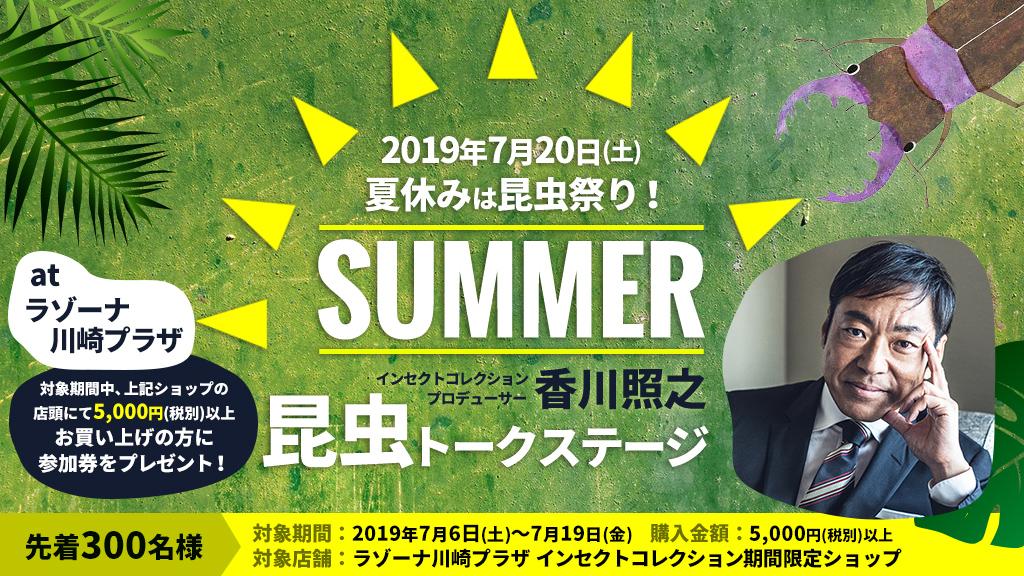 夏休みは昆虫祭り!Insect Collectionプロデューサー香川照之昆虫トークステージ
