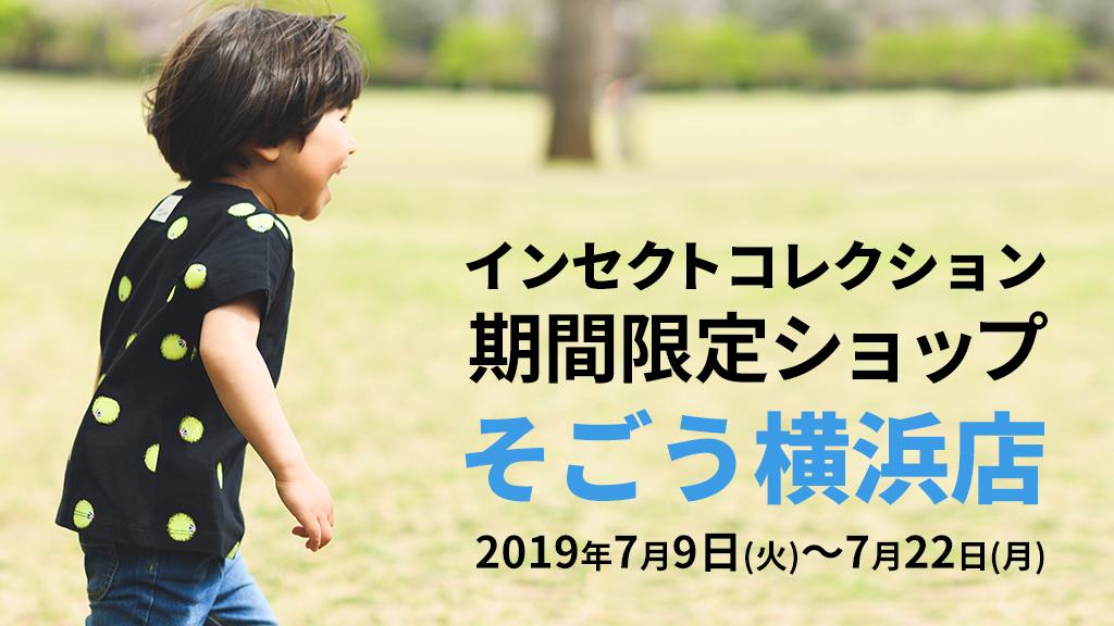 インセクトコレクション期間限定ショップ そごう横浜店