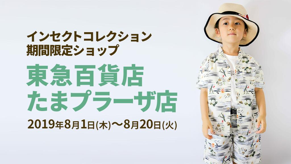 インセクトコレクション 東急百貨店たまプラーザ店 期間限定ショップ