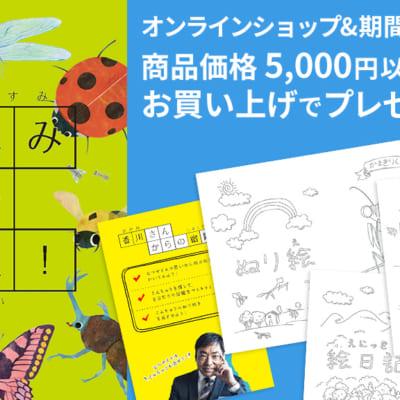 インセクトコレクション 「夏休みの宿題!」