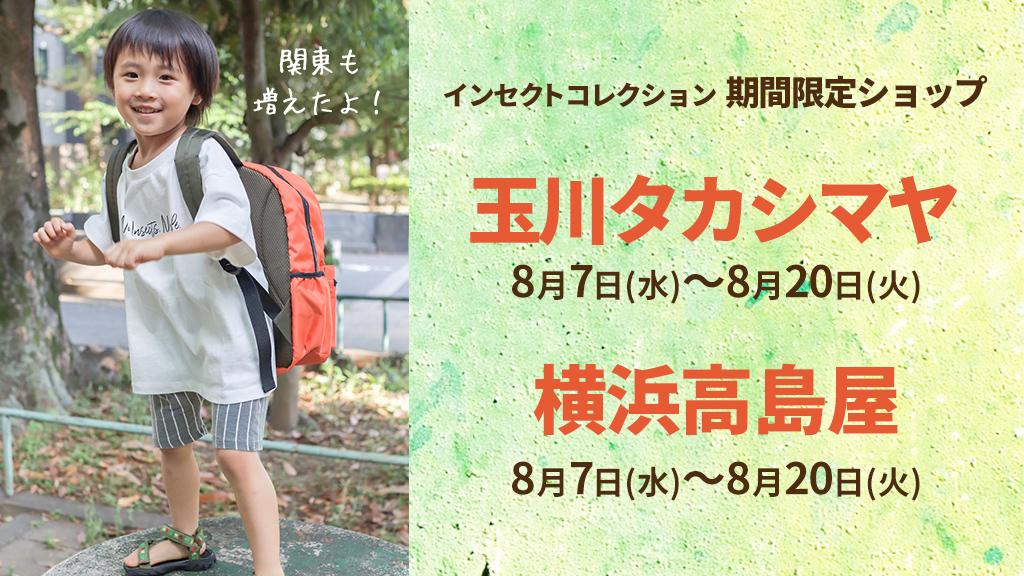 インセクトコレクション 玉川タカシマヤ&横浜高島屋 期間限定ショップ