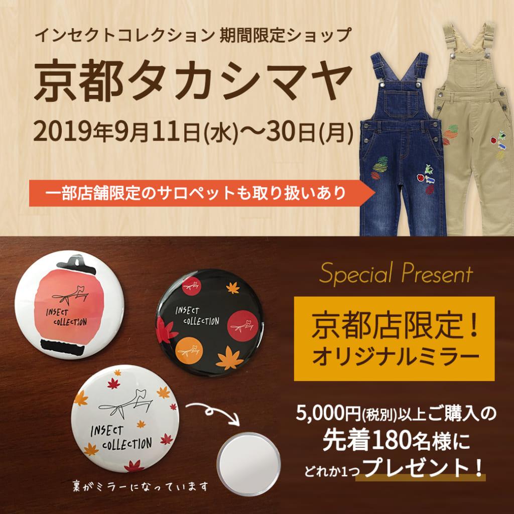 インセクトコレクション 期間限定ショップ 京都タカシマヤ