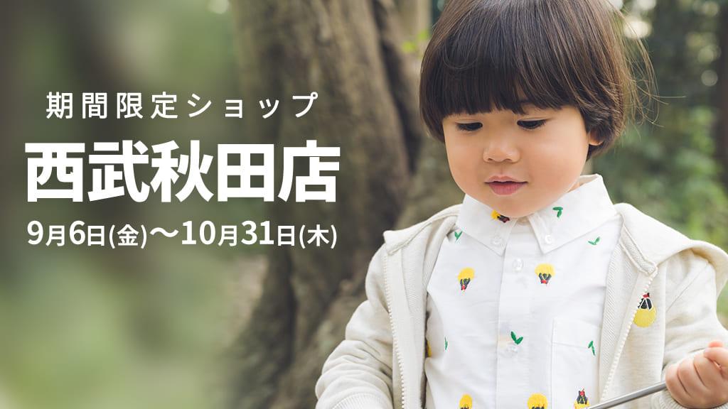 インセクトコレクション 西武 秋田店 期間限定ショップ