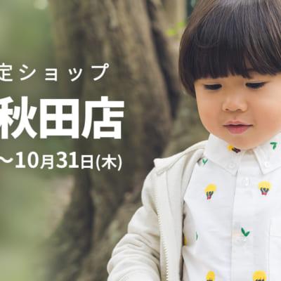インセクトコレクション 西武秋田店 期間限定ショップ