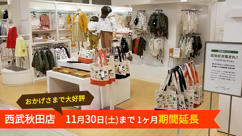 開催期間延長決定!西武 秋田店 期間限定ショップ