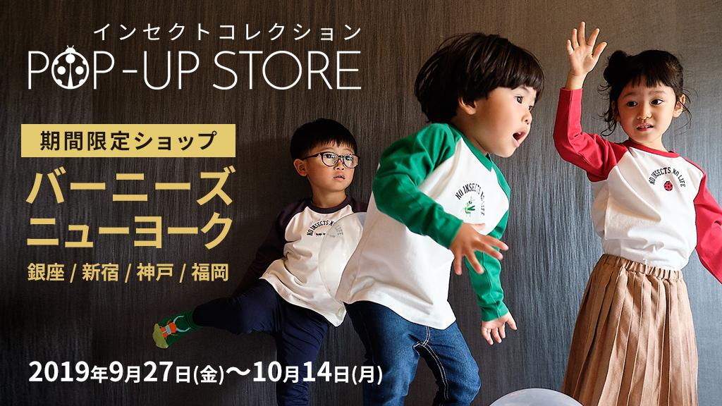 インセクトコレクション 期間限定ショップ バーニーズニューヨーク 銀座/新宿/神戸/福岡