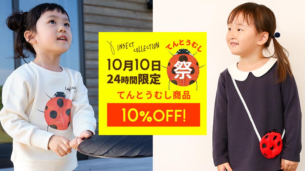 てんとうむし祭開催!24時間限定10%OFF!
