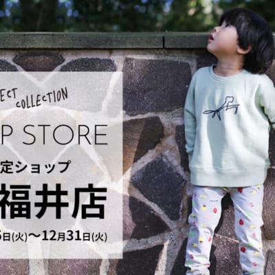 0インセクトコレクション期間限定ショップ 西武福井店