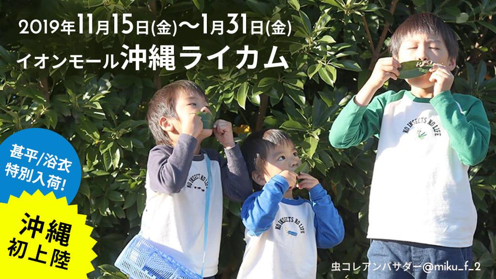 インセクトコレクション期間限定ショップ イオンモール沖縄ライカム