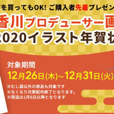 香川プロデューサー画イラスト2020年賀状プレゼント