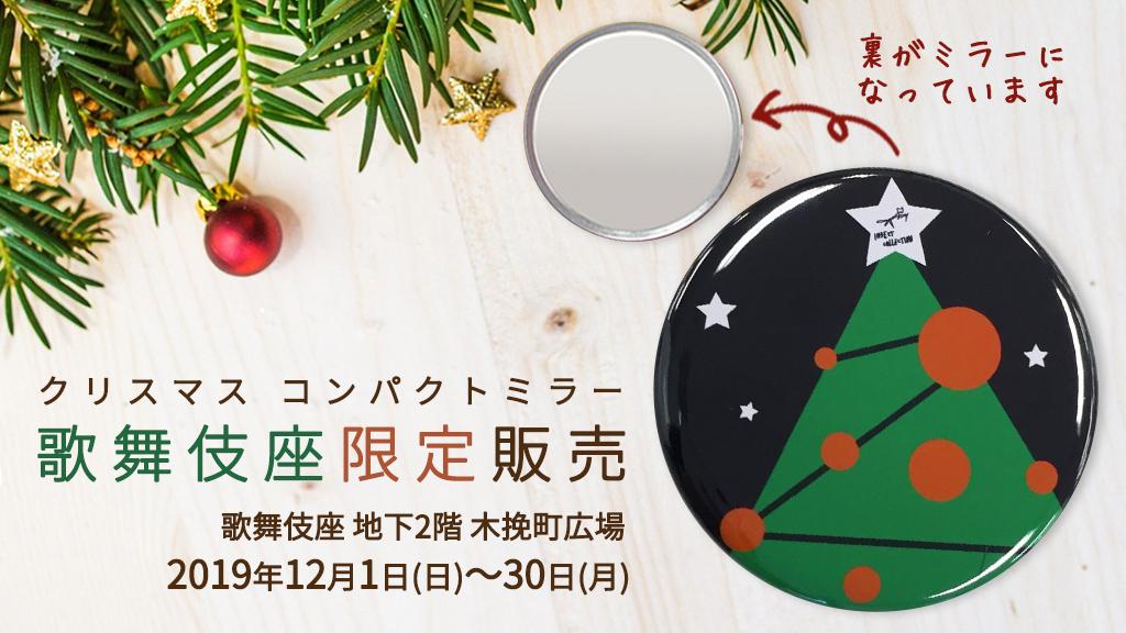 歌舞伎座限定 インセクトコレクション クリスマスコンパクトミラー