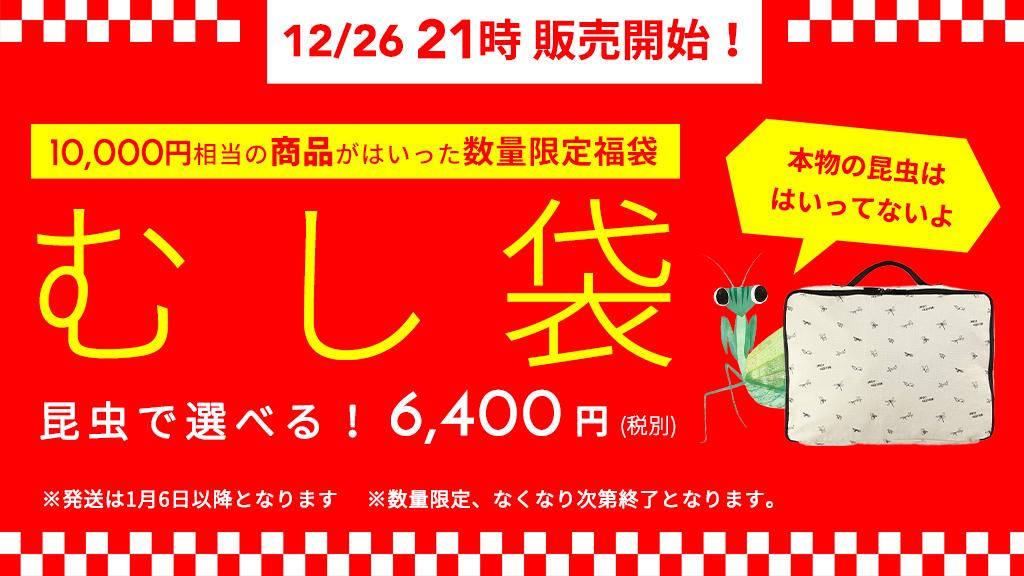 1万円相当の商品が入った福袋「むし袋」販売!