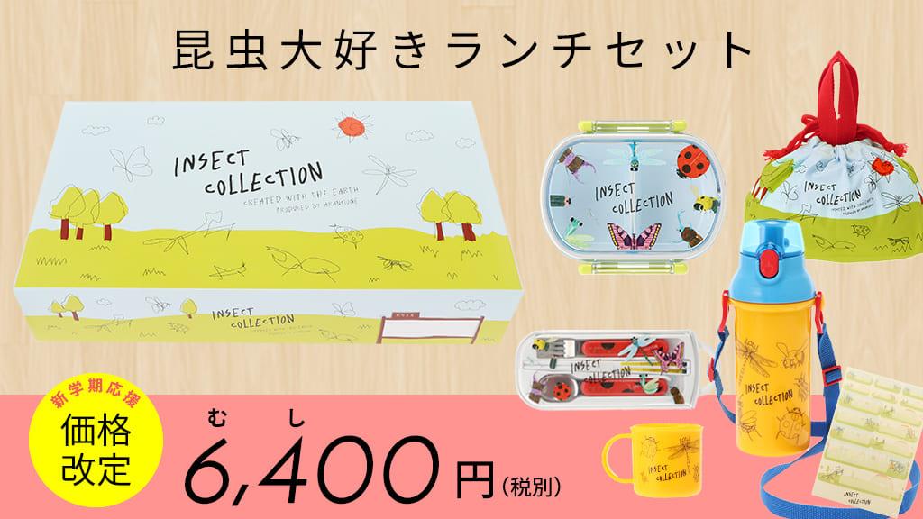 新学期応援!!昆虫大好きランチセットの価格改定 6,400円(ムシ円)