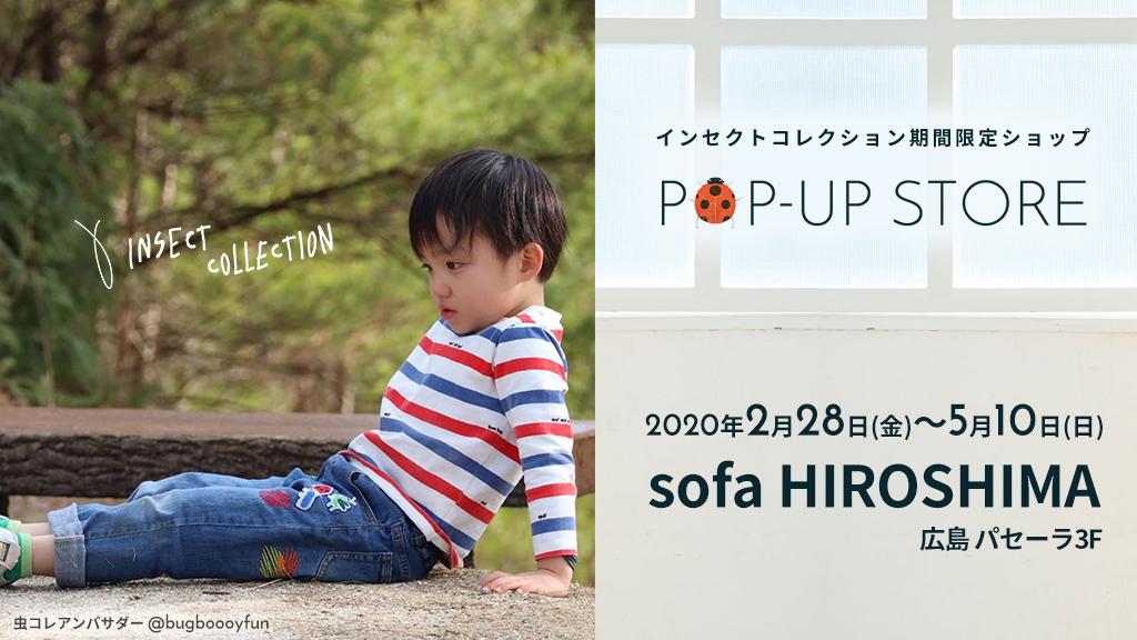 インセクトコレクション期間限定ショップ パセーラ 3階 sofa HIROSHIMA