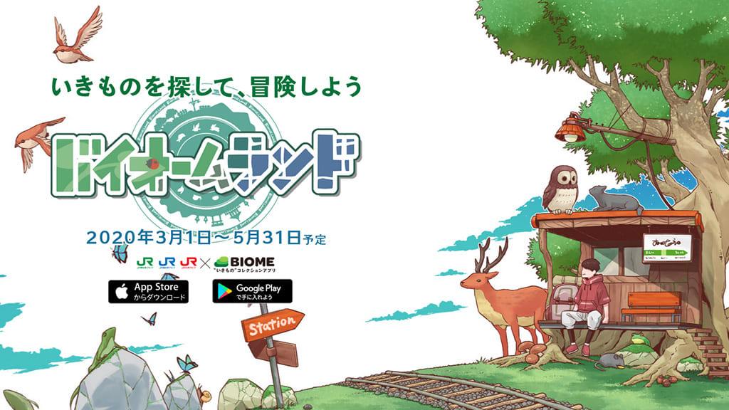 リアルいきもの探しゲーム「バイオームランド」コラボ開始!