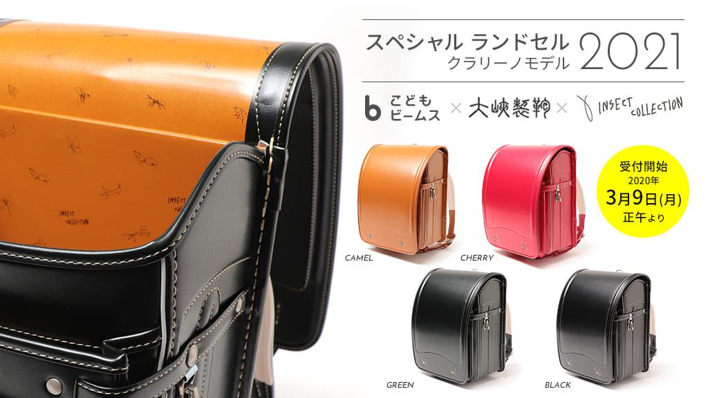 こどもビームス × ⼤峽製鞄 × Insect Collection スペシャル ランドセル