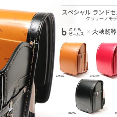 こども × ビームス⼤峽製鞄 × Insect Collection スペシャル ランドセル