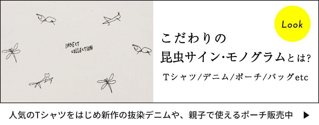 こだわりの昆虫サイン・モノグラムとは?
