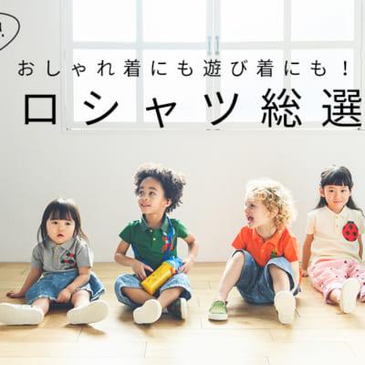 インセクトコレクション ポロシャツ総選挙!