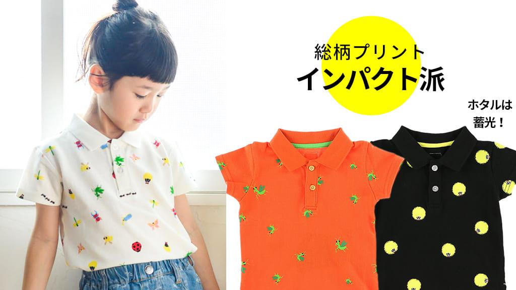 インセクトコレクション 総柄プリントポロシャツ
