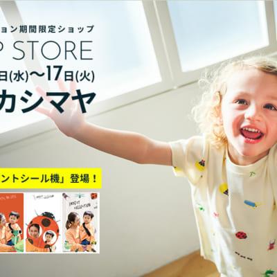 インセクトコレクション 期間限定ショップ 新宿タカシマヤ