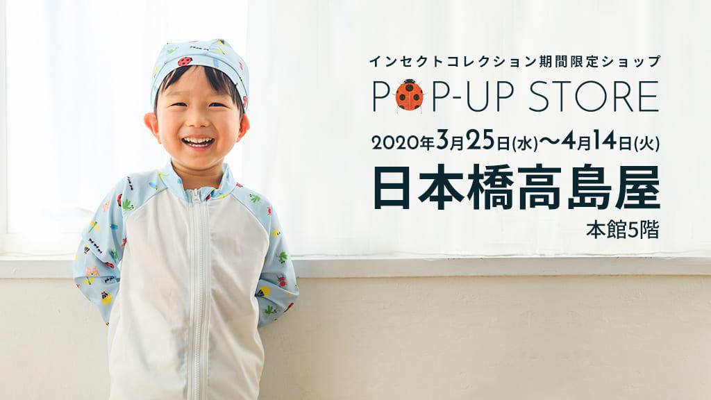 インセクトコレクション日本橋高島屋 期間限定ショップ開催!