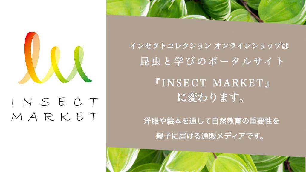 昆虫と学びのポータルサイト 『INSECT MARKET』
