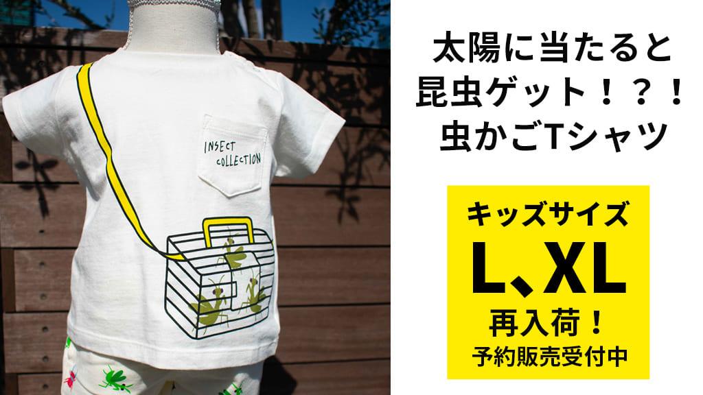 太陽に当たると絵がかわる?! 大人気の虫かごTシャツ再入荷!