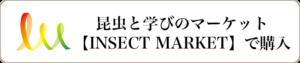 香川照之プロデュース昆虫と学びのポータルサイト「インセクトマーケット」