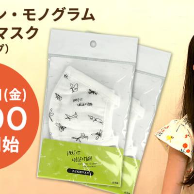 昆虫サイン・モノグラム子ども用マスク6月26日再販のお知らせ