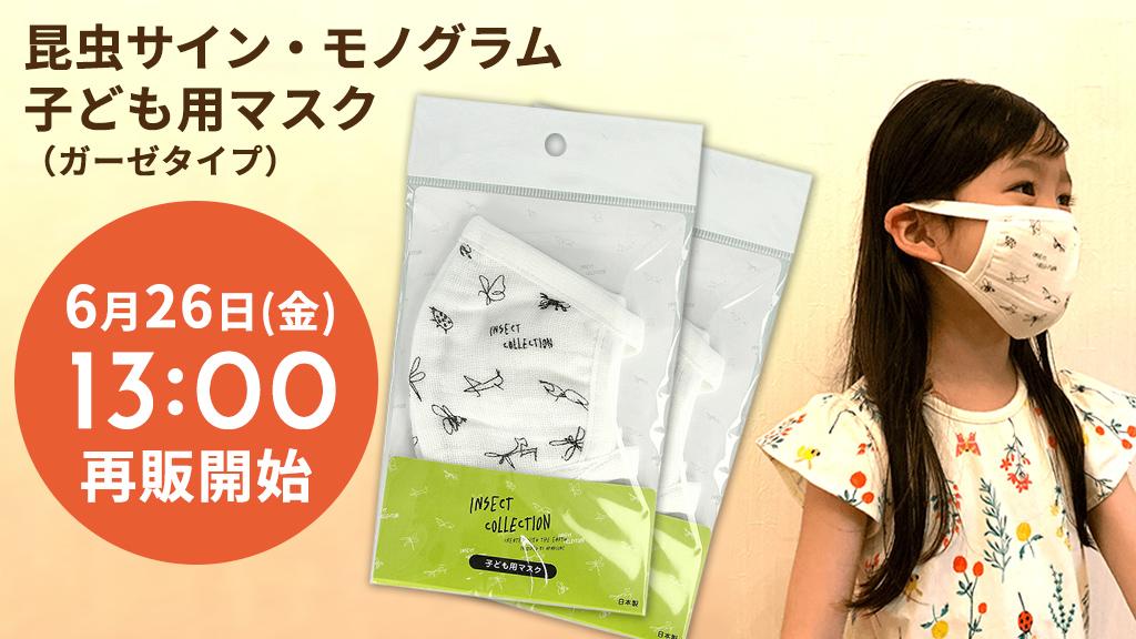 昆虫サイン・モノグラム子ども用マスク6月26日13時再販のお知らせ
