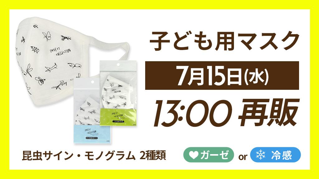 インセクトコレクション 子ども用マスク7月15日(水)13時再販
