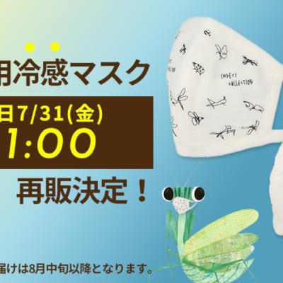 7月31日(金)21時より大人用冷感マスク再販!