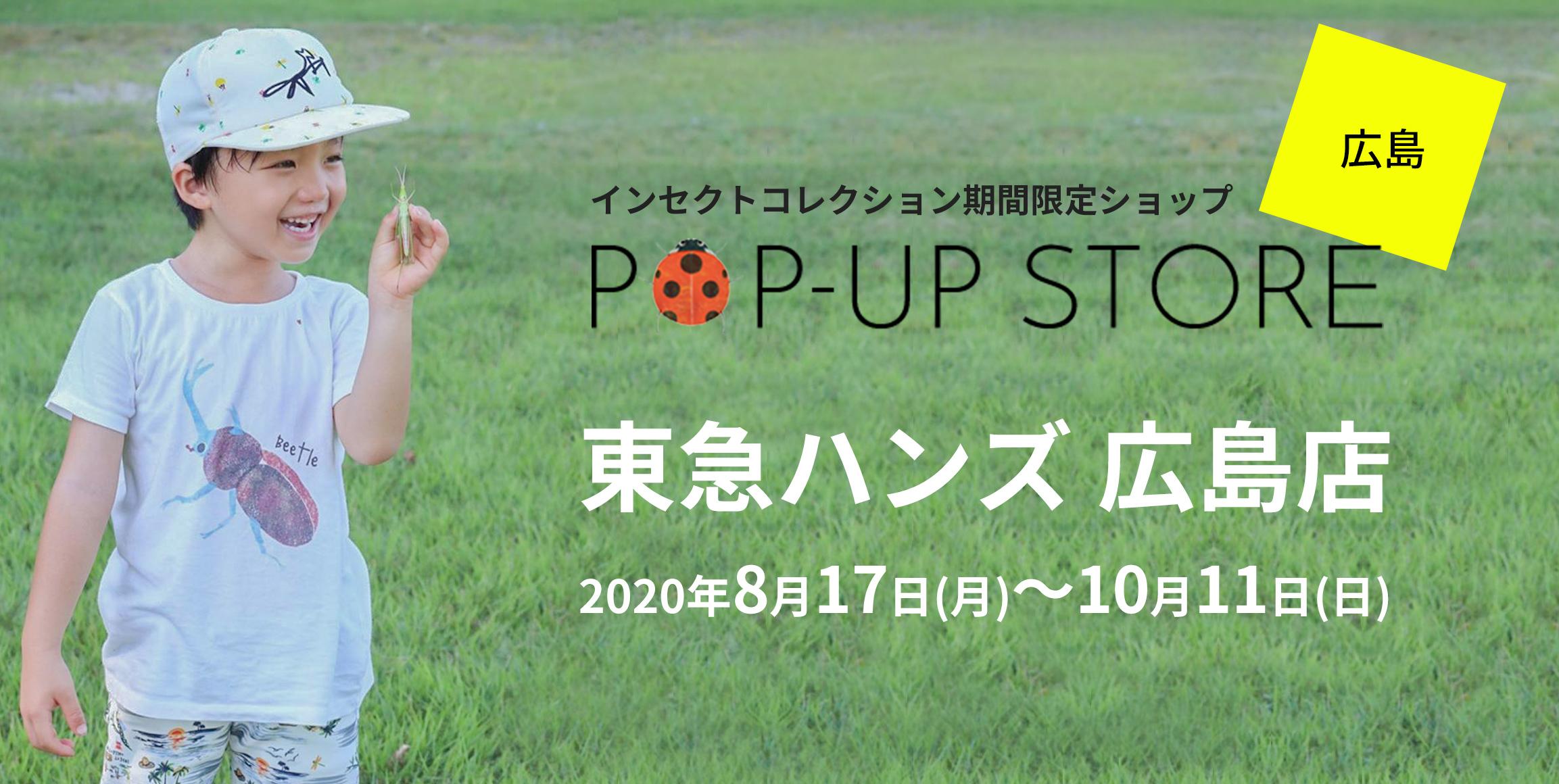 インセクトコレクション期間限定ショップ 東急ハンズ 広島店